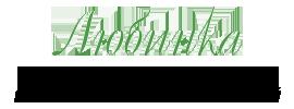 Любинка - Ресурсный Центр развития сельских территорий