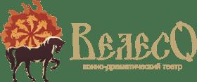 Конно-драматический Театр ВелесО